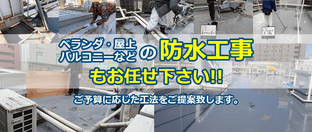 ベランダ・屋上・バルコニーなどの防水工事もお任せ下さい!! ご予算に応じた工法をご提案致します。