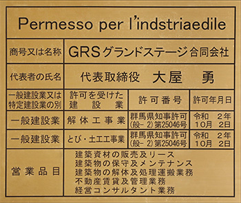 建設業の許可票 GRS グランドステージ 合同会社 代表取締役 大屋 勇
