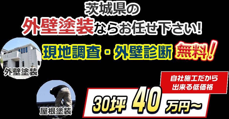 茨城県の外壁塗装ならお任せ下さい! 現地調査・外壁診断無料! 外壁塗装・屋根塗装 自社施工だから出来る低価格 30坪40万円~