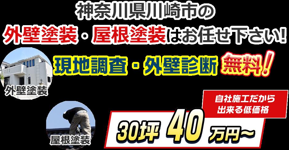 神奈川県川崎市の外壁塗装・屋根塗装はお任せ下さい! 現地調査・外壁診断無料! 外壁塗装・屋根塗装 自社施工だから出来る低価格 30坪40万円~