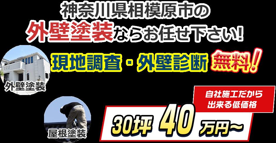神奈川県相模原市の外壁塗装ならお任せ下さい! 現地調査・外壁診断無料! 外壁塗装・屋根塗装 自社施工だから出来る低価格 30坪40万円~