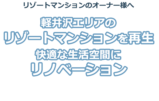 リゾートマンションのオーナー様へ。軽井沢エリアのリゾートマンションを再生 快適な生活空間にリノベーション Grand Stage