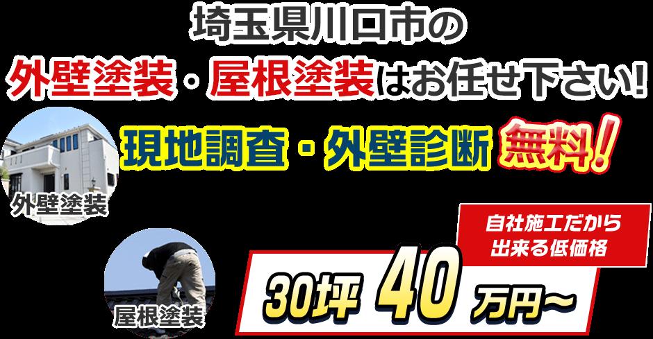 埼玉県川口市の 外壁塗装・屋根塗装はお任せ下さい! 現地調査・外壁診断無料! 外壁塗装・屋根塗装 自社施工だから出来る低価格 30坪40万円~