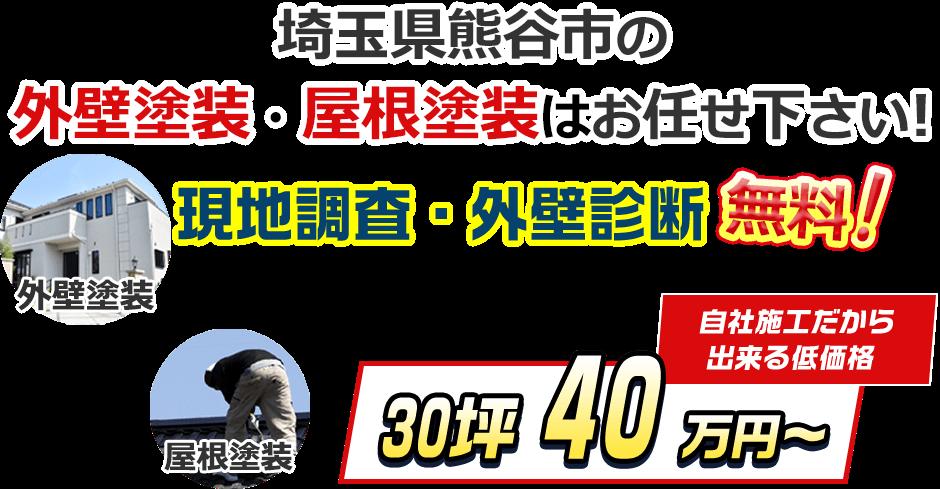 埼玉県熊谷市の外壁塗装・屋根塗装はお任せ下さい! 現地調査・外壁診断無料! 外壁塗装・屋根塗装 自社施工だから出来る低価格 30坪40万円~