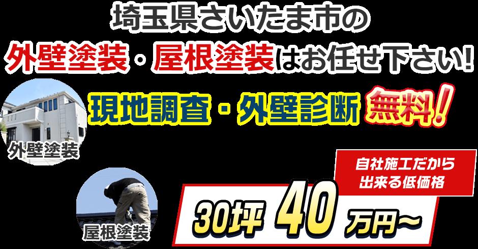 埼玉県さいたま市の外壁塗装・屋根塗装はお任せ下さい! 現地調査・外壁診断無料! 外壁塗装・屋根塗装 自社施工だから出来る低価格 30坪40万円~
