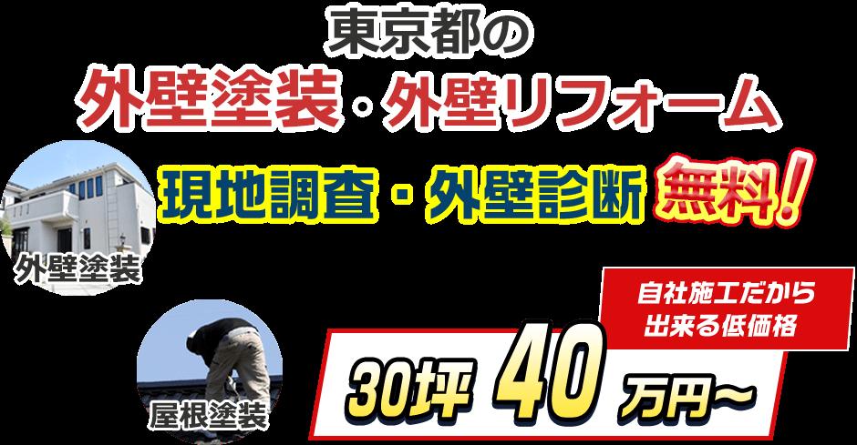 東京都の外壁塗装・外壁リフォーム 現地調査・外壁診断無料! 外壁塗装・屋根塗装 自社施工だから出来る低価格 30坪40万円~
