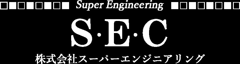 株式会社スーパーエンジニアリング